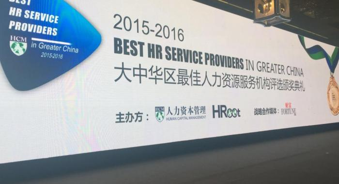 Morgan McKinley – Winner of the 2016 Best International Talent Search Service Provider in Greater China